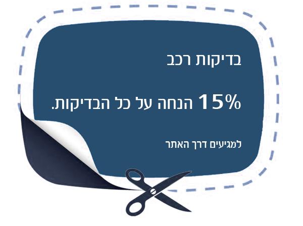 מבצעים - 15% הנחה על כל בדיקות הרכב - בדיקות ישיר | CheckDirect