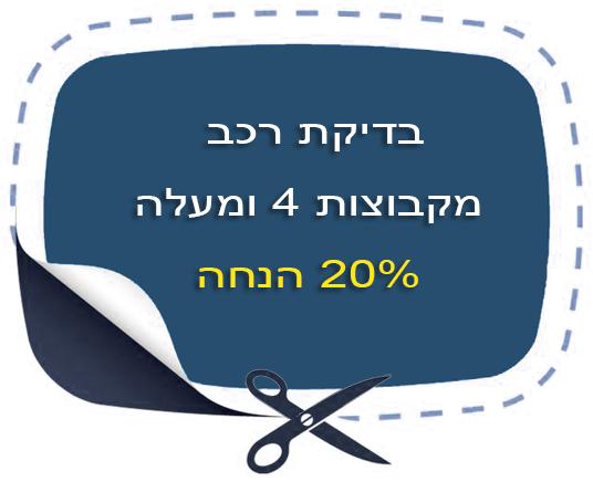 מבצעים - 20% הנחה על כל בדיקות הרכב מקבוצות 4 ומעלה - בדיקות ישיר | CheckDirect